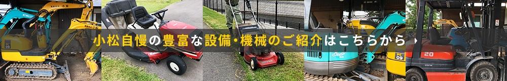小松自慢の豊富な設備・機械のご紹介はこちらから